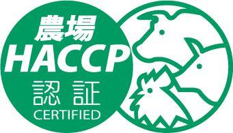 農場HACCP認証を取得しました 【札幌農場】