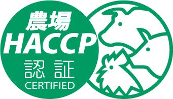 農場HACCP認証を取得しました 【北見・十勝農場】