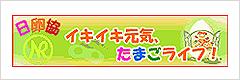 日本卵業協会
